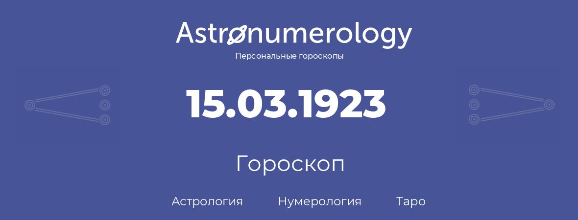 гороскоп астрологии, нумерологии и таро по дню рождения 15.03.1923 (15 марта 1923, года)