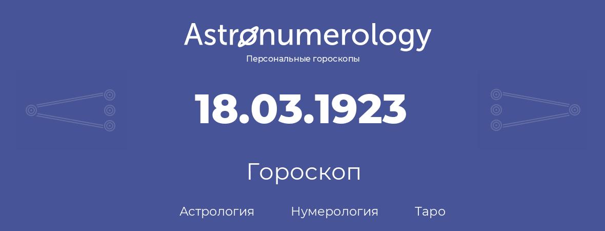 гороскоп астрологии, нумерологии и таро по дню рождения 18.03.1923 (18 марта 1923, года)