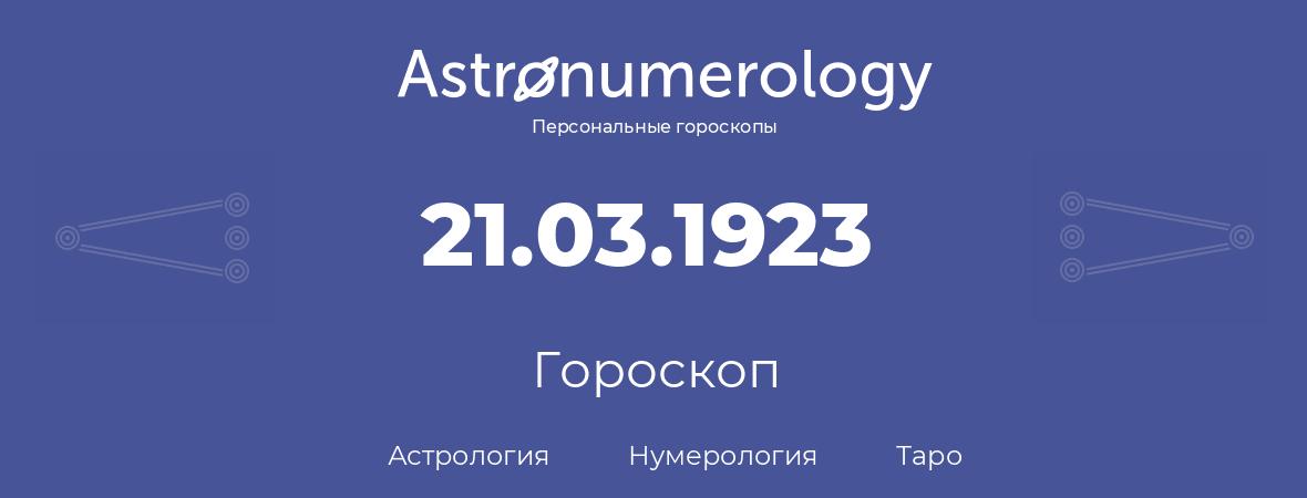гороскоп астрологии, нумерологии и таро по дню рождения 21.03.1923 (21 марта 1923, года)