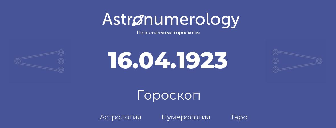гороскоп астрологии, нумерологии и таро по дню рождения 16.04.1923 (16 апреля 1923, года)