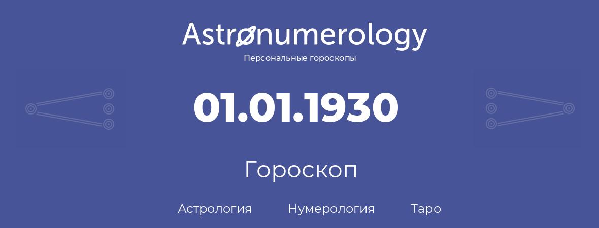 гороскоп астрологии, нумерологии и таро по дню рождения 01.01.1930 (1 января 1930, года)