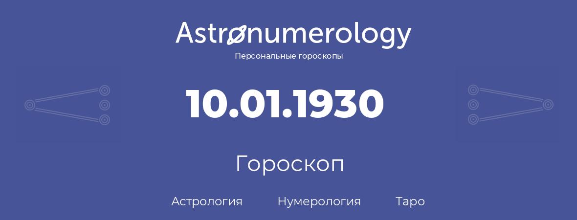 гороскоп астрологии, нумерологии и таро по дню рождения 10.01.1930 (10 января 1930, года)