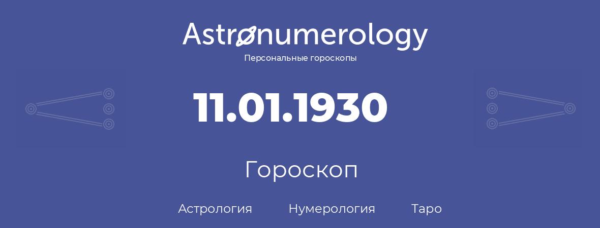 гороскоп астрологии, нумерологии и таро по дню рождения 11.01.1930 (11 января 1930, года)