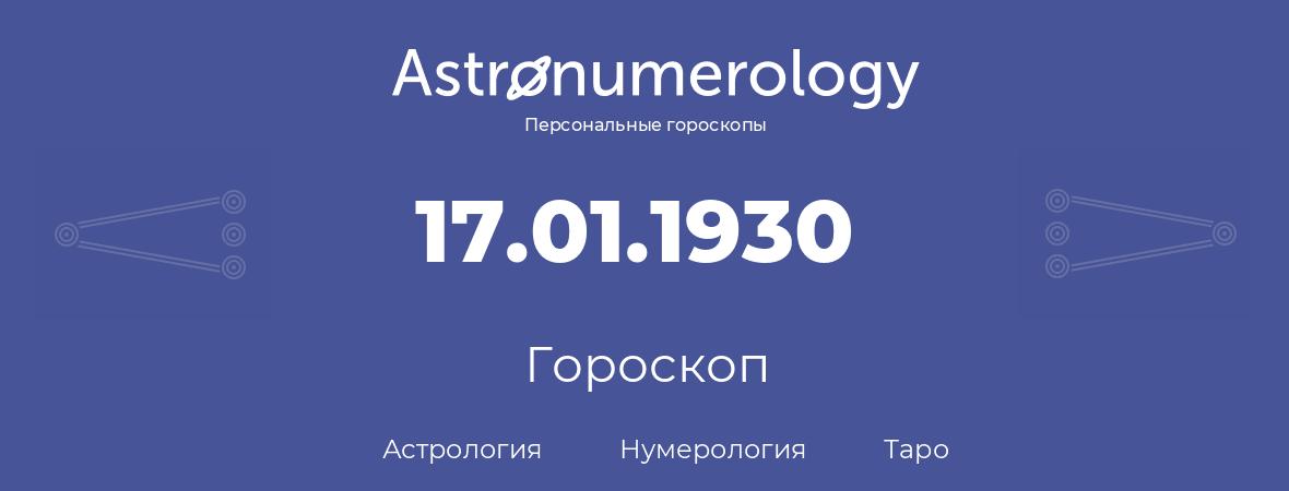 гороскоп астрологии, нумерологии и таро по дню рождения 17.01.1930 (17 января 1930, года)