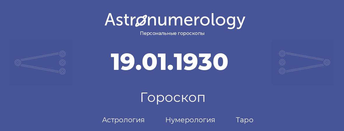 гороскоп астрологии, нумерологии и таро по дню рождения 19.01.1930 (19 января 1930, года)