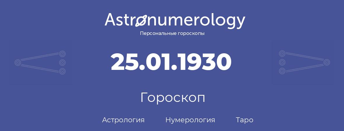 гороскоп астрологии, нумерологии и таро по дню рождения 25.01.1930 (25 января 1930, года)
