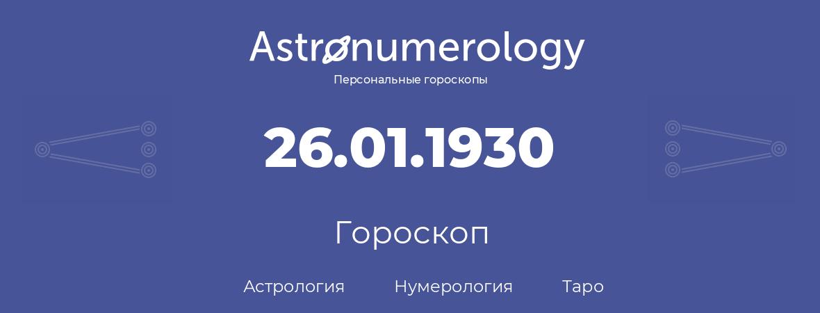 гороскоп астрологии, нумерологии и таро по дню рождения 26.01.1930 (26 января 1930, года)