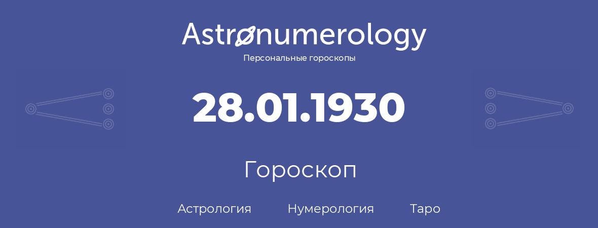гороскоп астрологии, нумерологии и таро по дню рождения 28.01.1930 (28 января 1930, года)