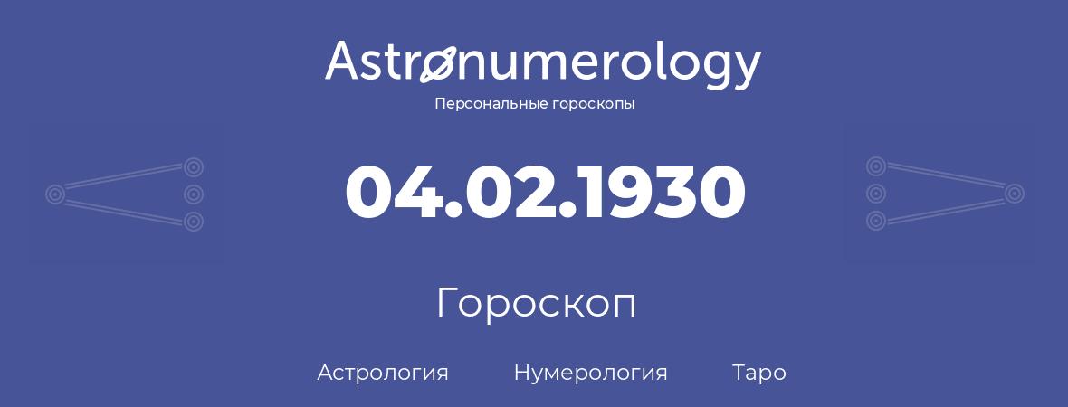 гороскоп астрологии, нумерологии и таро по дню рождения 04.02.1930 (4 февраля 1930, года)