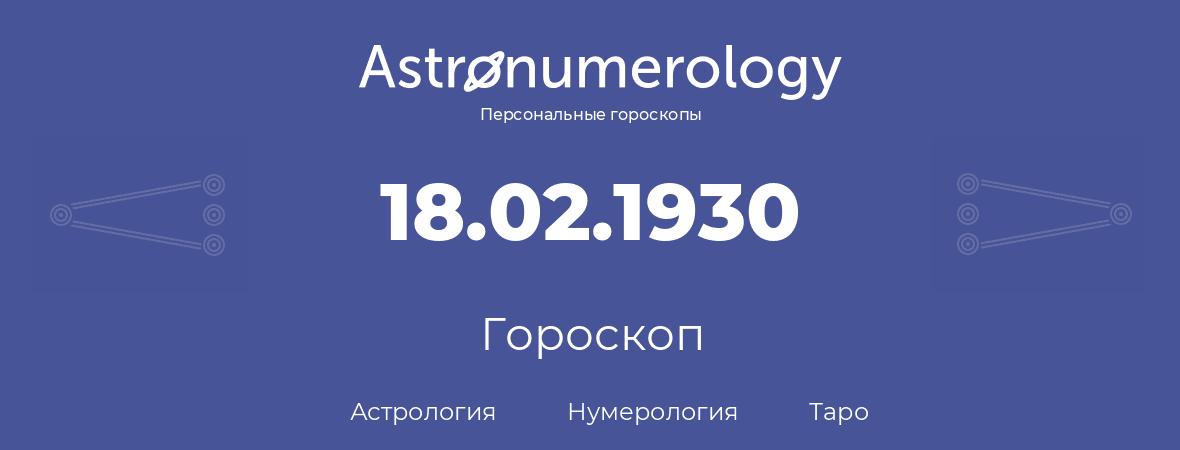гороскоп астрологии, нумерологии и таро по дню рождения 18.02.1930 (18 февраля 1930, года)