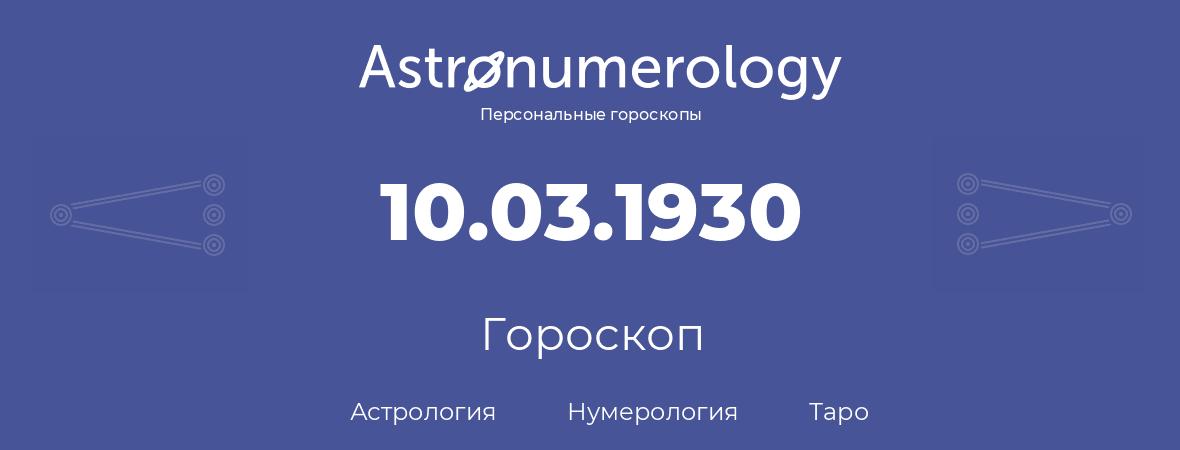 гороскоп астрологии, нумерологии и таро по дню рождения 10.03.1930 (10 марта 1930, года)