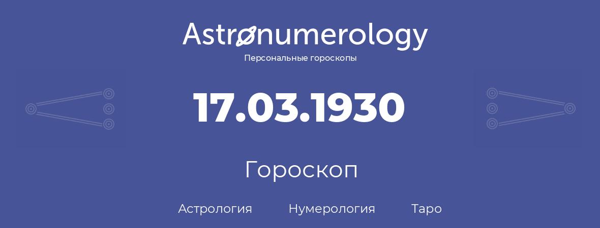 гороскоп астрологии, нумерологии и таро по дню рождения 17.03.1930 (17 марта 1930, года)