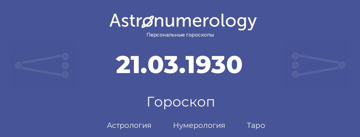 гороскоп астрологии, нумерологии и таро по дню рождения 21.03.1930 (21 марта 1930, года)