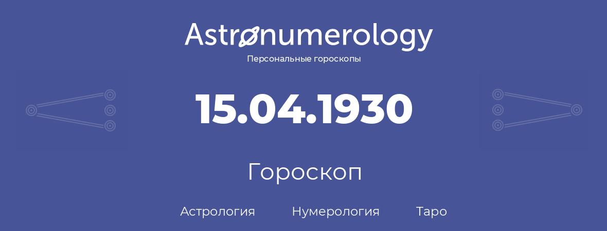 гороскоп астрологии, нумерологии и таро по дню рождения 15.04.1930 (15 апреля 1930, года)