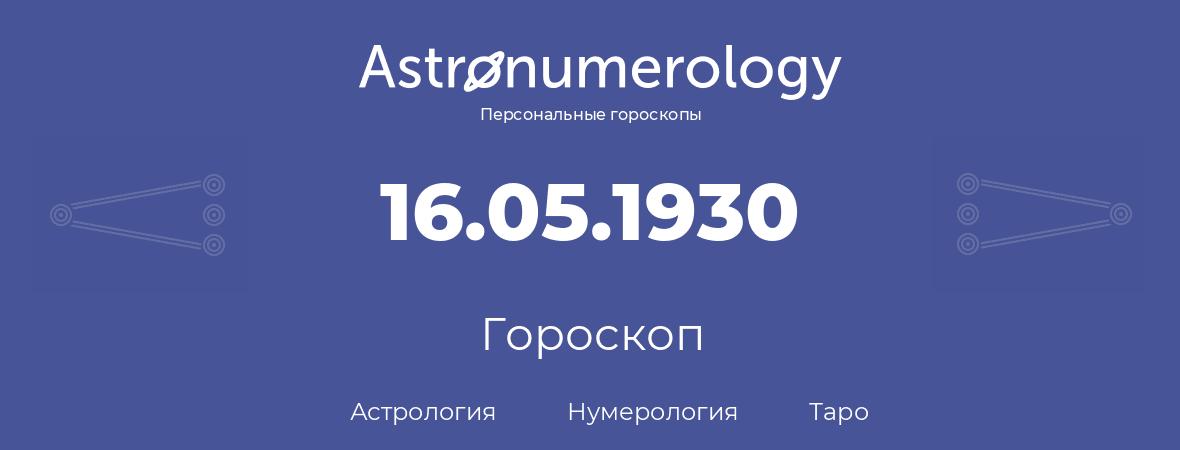 гороскоп астрологии, нумерологии и таро по дню рождения 16.05.1930 (16 мая 1930, года)
