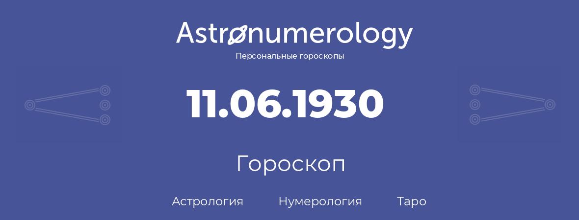гороскоп астрологии, нумерологии и таро по дню рождения 11.06.1930 (11 июня 1930, года)
