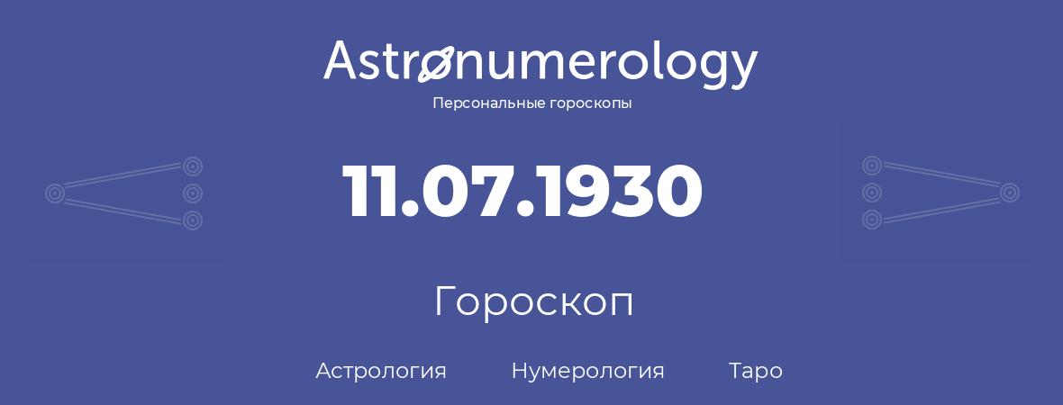 гороскоп астрологии, нумерологии и таро по дню рождения 11.07.1930 (11 июля 1930, года)