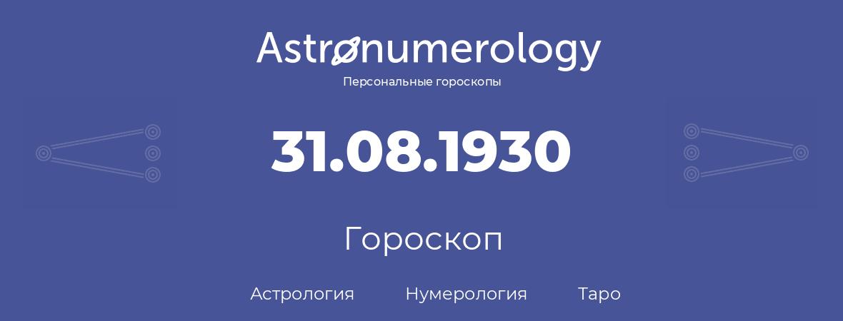гороскоп астрологии, нумерологии и таро по дню рождения 31.08.1930 (31 августа 1930, года)