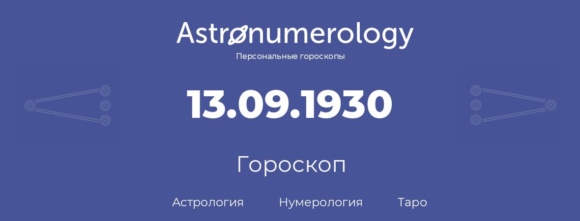 гороскоп астрологии, нумерологии и таро по дню рождения 13.09.1930 (13 сентября 1930, года)