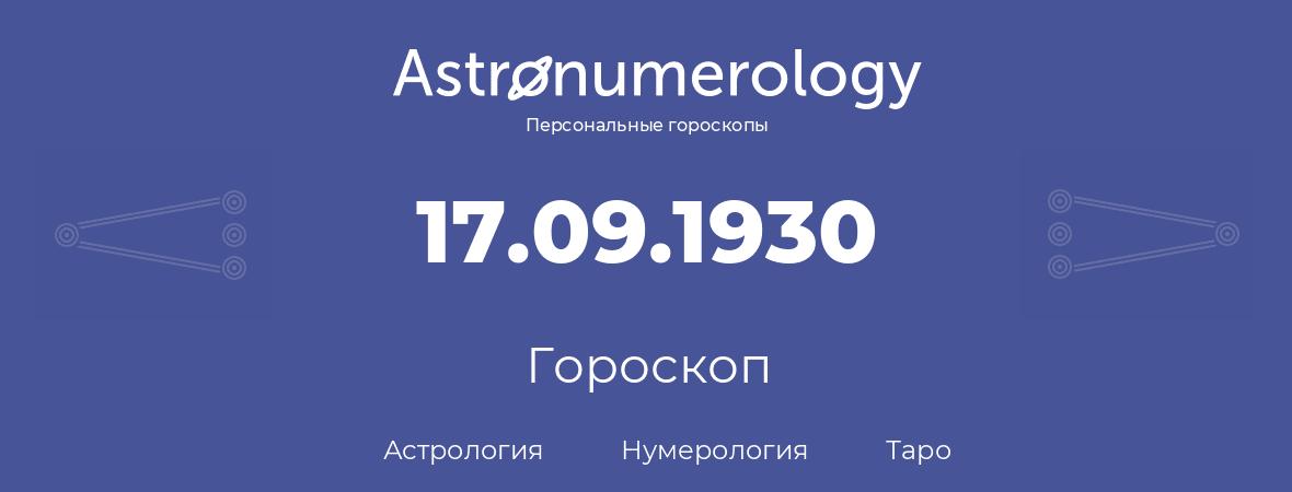 гороскоп астрологии, нумерологии и таро по дню рождения 17.09.1930 (17 сентября 1930, года)
