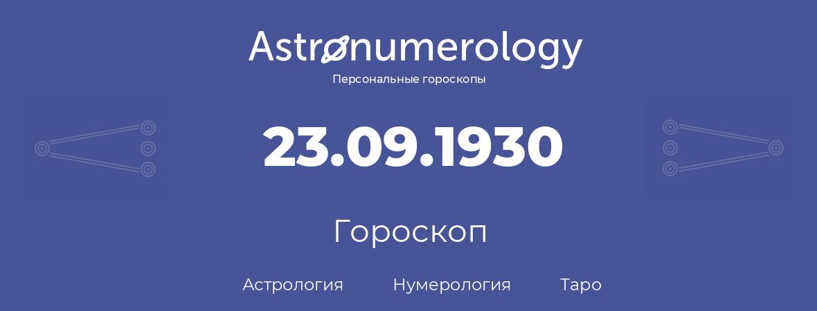 гороскоп астрологии, нумерологии и таро по дню рождения 23.09.1930 (23 сентября 1930, года)