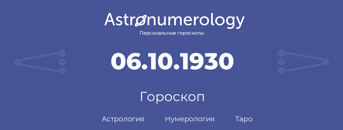 гороскоп астрологии, нумерологии и таро по дню рождения 06.10.1930 (6 октября 1930, года)