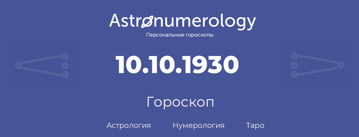 гороскоп астрологии, нумерологии и таро по дню рождения 10.10.1930 (10 октября 1930, года)