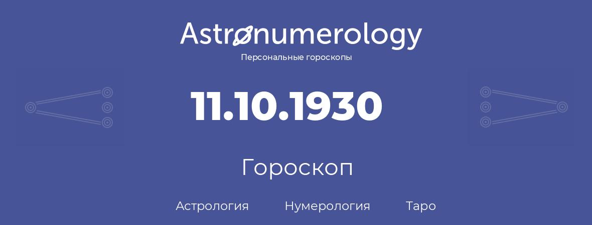 гороскоп астрологии, нумерологии и таро по дню рождения 11.10.1930 (11 октября 1930, года)