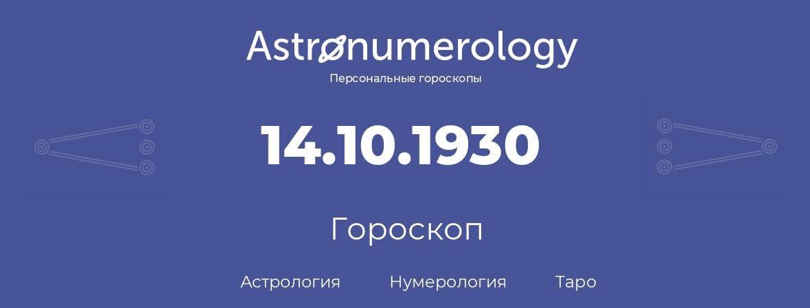 гороскоп астрологии, нумерологии и таро по дню рождения 14.10.1930 (14 октября 1930, года)