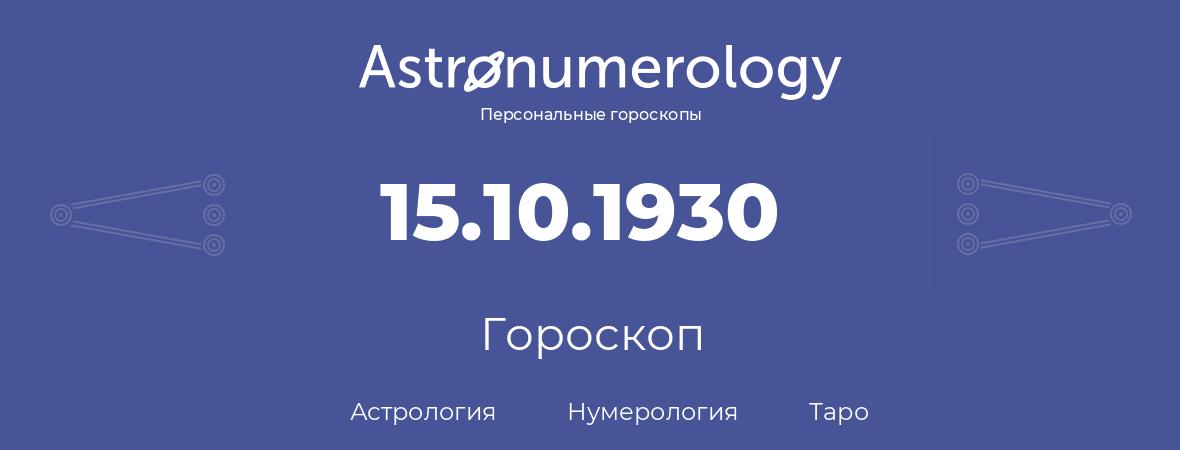 гороскоп астрологии, нумерологии и таро по дню рождения 15.10.1930 (15 октября 1930, года)