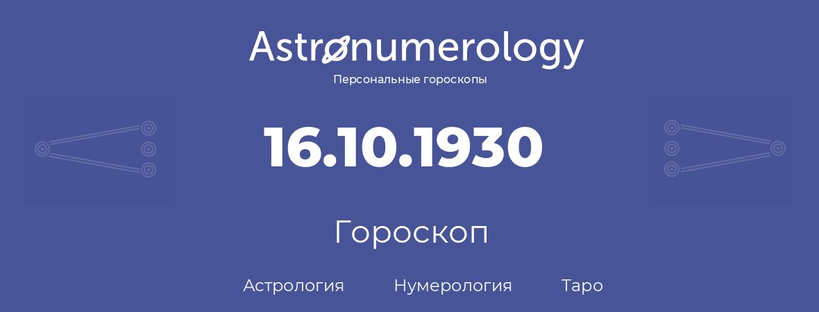 гороскоп астрологии, нумерологии и таро по дню рождения 16.10.1930 (16 октября 1930, года)