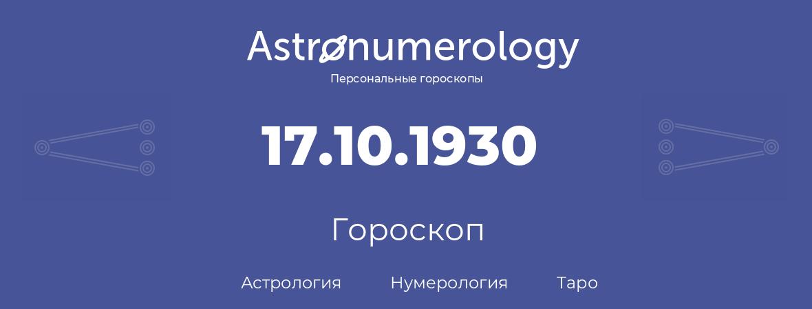 гороскоп астрологии, нумерологии и таро по дню рождения 17.10.1930 (17 октября 1930, года)