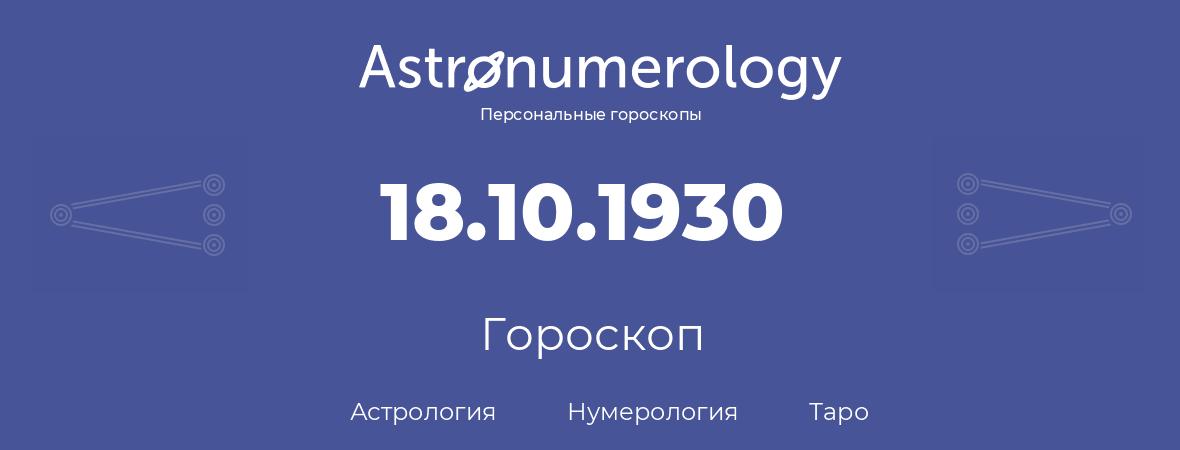 гороскоп астрологии, нумерологии и таро по дню рождения 18.10.1930 (18 октября 1930, года)