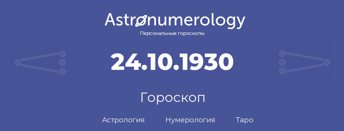 гороскоп астрологии, нумерологии и таро по дню рождения 24.10.1930 (24 октября 1930, года)