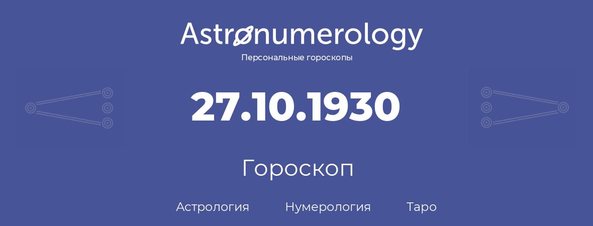 гороскоп астрологии, нумерологии и таро по дню рождения 27.10.1930 (27 октября 1930, года)