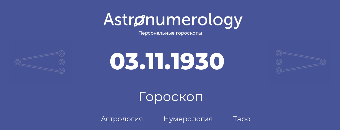 гороскоп астрологии, нумерологии и таро по дню рождения 03.11.1930 (3 ноября 1930, года)