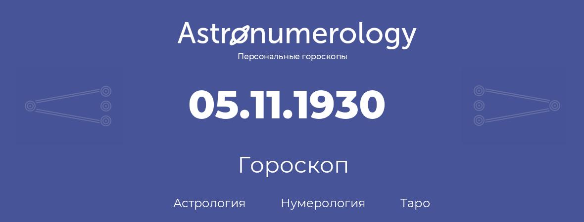 гороскоп астрологии, нумерологии и таро по дню рождения 05.11.1930 (5 ноября 1930, года)