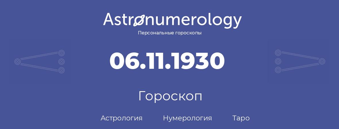 гороскоп астрологии, нумерологии и таро по дню рождения 06.11.1930 (6 ноября 1930, года)