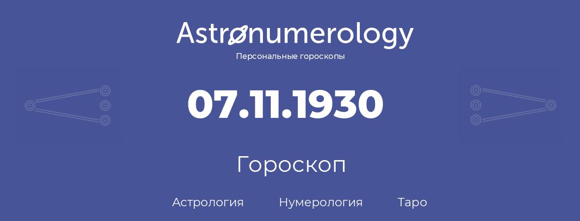 гороскоп астрологии, нумерологии и таро по дню рождения 07.11.1930 (7 ноября 1930, года)