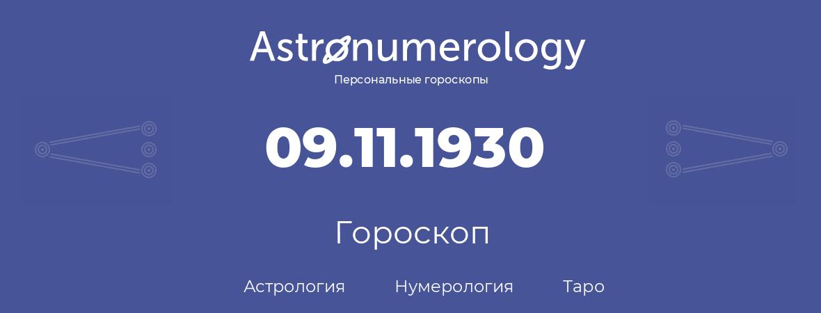 гороскоп астрологии, нумерологии и таро по дню рождения 09.11.1930 (9 ноября 1930, года)