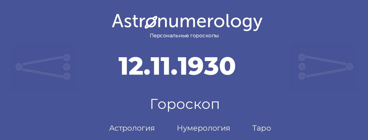 гороскоп астрологии, нумерологии и таро по дню рождения 12.11.1930 (12 ноября 1930, года)