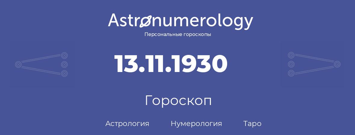 гороскоп астрологии, нумерологии и таро по дню рождения 13.11.1930 (13 ноября 1930, года)