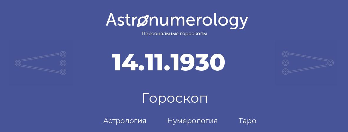 гороскоп астрологии, нумерологии и таро по дню рождения 14.11.1930 (14 ноября 1930, года)