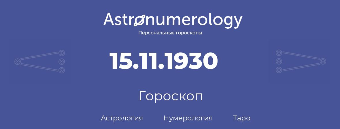 гороскоп астрологии, нумерологии и таро по дню рождения 15.11.1930 (15 ноября 1930, года)