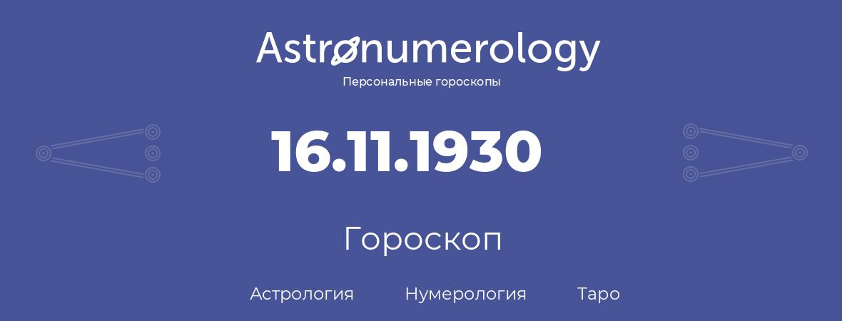 гороскоп астрологии, нумерологии и таро по дню рождения 16.11.1930 (16 ноября 1930, года)