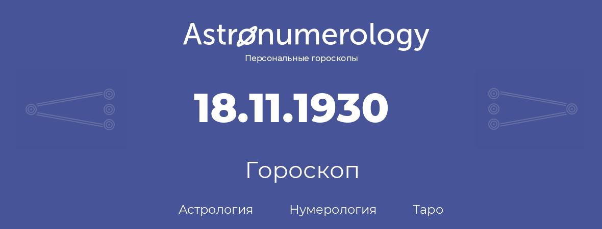 гороскоп астрологии, нумерологии и таро по дню рождения 18.11.1930 (18 ноября 1930, года)