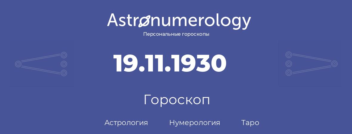 гороскоп астрологии, нумерологии и таро по дню рождения 19.11.1930 (19 ноября 1930, года)