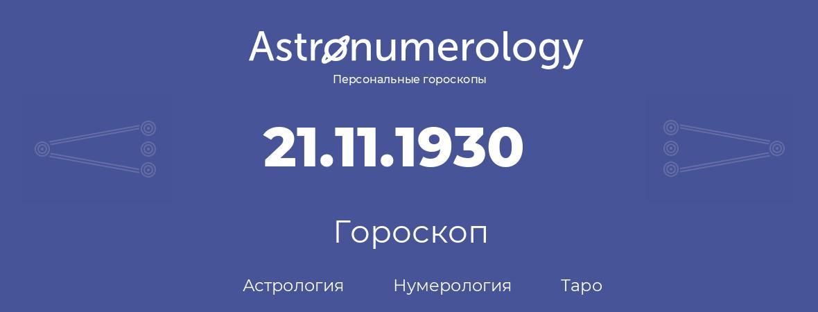 гороскоп астрологии, нумерологии и таро по дню рождения 21.11.1930 (21 ноября 1930, года)