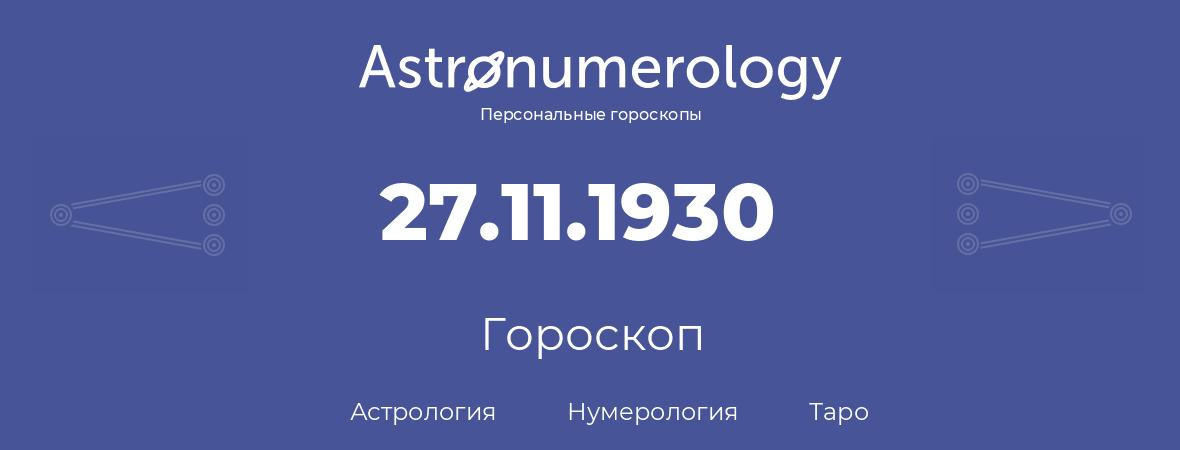 гороскоп астрологии, нумерологии и таро по дню рождения 27.11.1930 (27 ноября 1930, года)