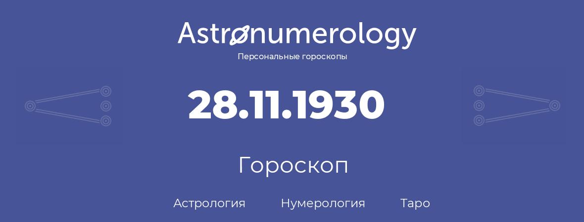 гороскоп астрологии, нумерологии и таро по дню рождения 28.11.1930 (28 ноября 1930, года)